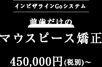 マウスピース矯正450,000円(税別)~