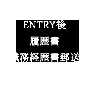 ENTRY後履歴書・職務経歴書郵送