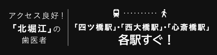 四ツ橋駅・西大橋駅・心斎橋駅すぐ